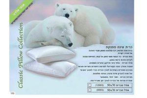 כרית שינה מפנקת
